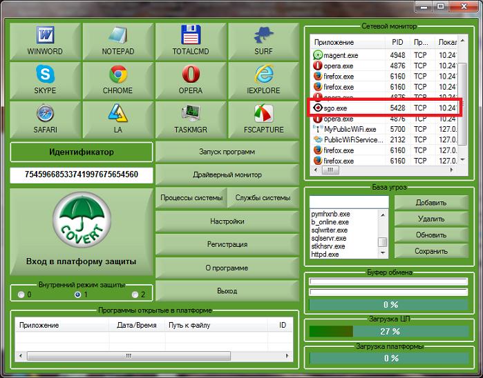 Spygo программа шпион для компьютера, удаленное слежение.