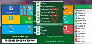 Виртуальная_клавиатура