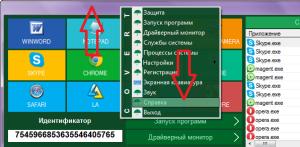 Контекстное-меню_1