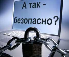 Как защитить свое личное киберпространство?