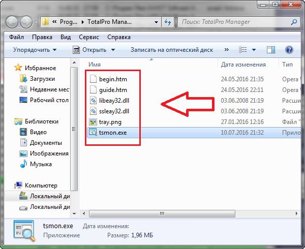 Как выявить программу шпион на компьютере